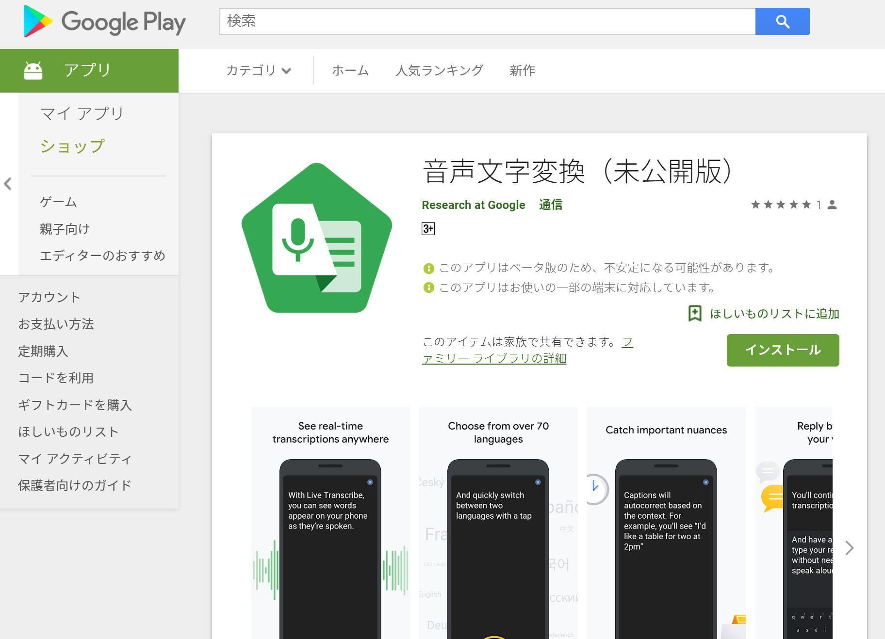 言い間違いも直してくれるGoogleの「音声文字変換」、かなり使える - ITmedia NEWS