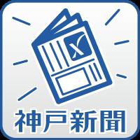 神戸新聞NEXT|総合|人間として恥ずべきことした 加害4教員謝罪の言葉 神戸・教員暴行