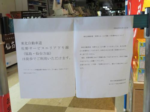 営業停止の佐野SA泥沼背景「来るべくしてきた」 - 社会 : 日刊スポーツ