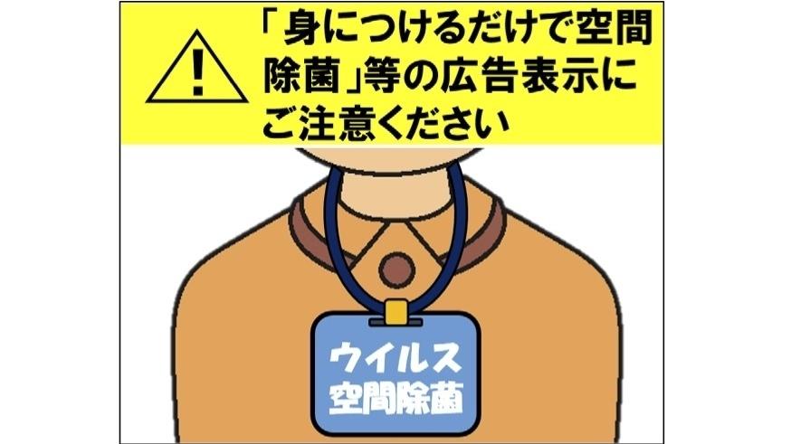 「消毒剤噴霧」「空間除菌」の効果は証明されておらず、人体に有害な可能性あり(忽那賢志) - 個人 - Yahoo!ニュース