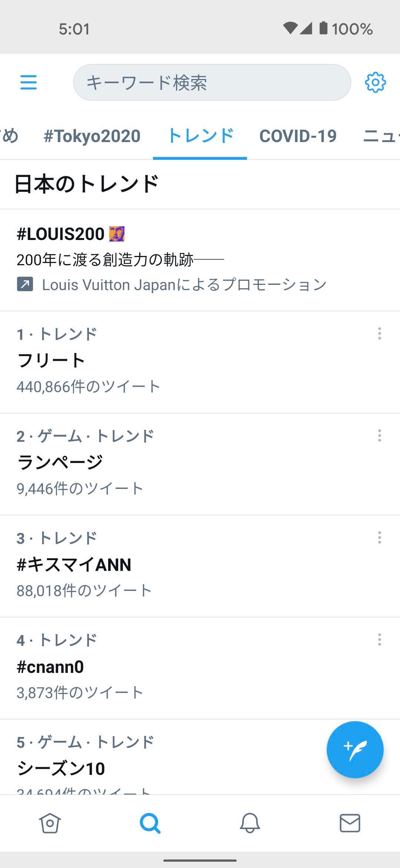 Twitter、24時間で消える「フリート」終了 トレンドのトップに - ITmedia NEWS