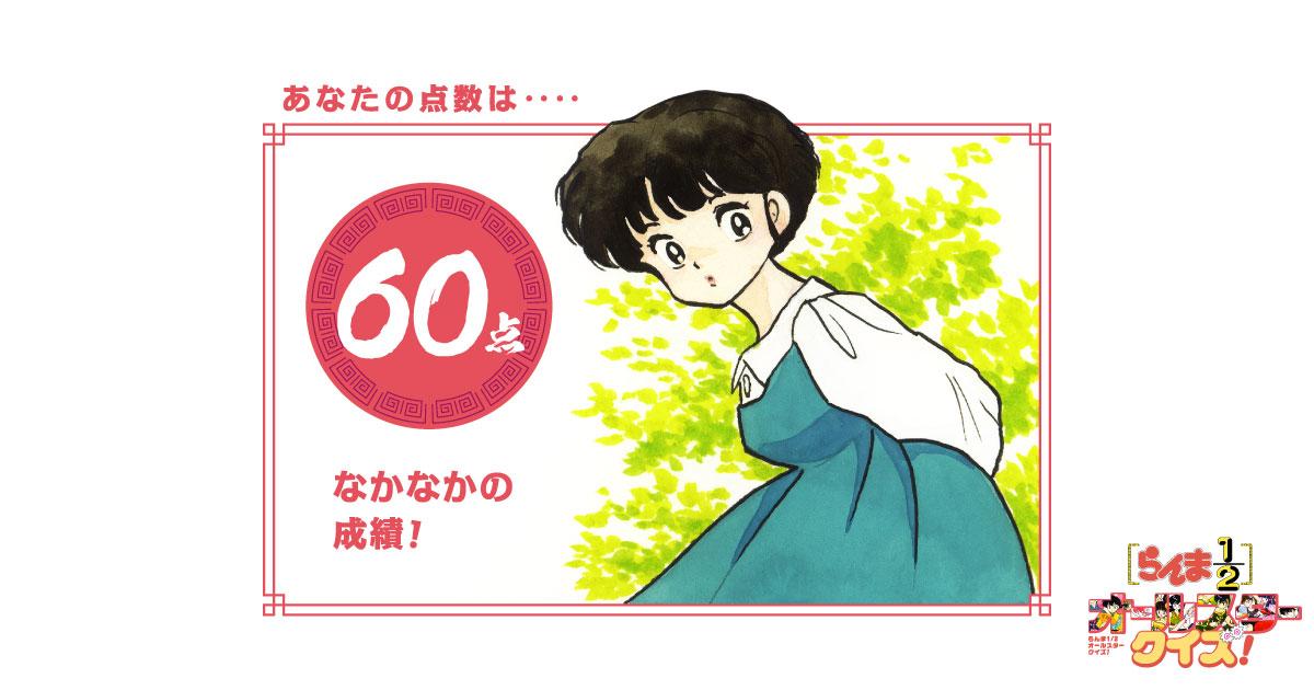 らんま1/2 オールスタークイズ! - ほぼ日手帳2021