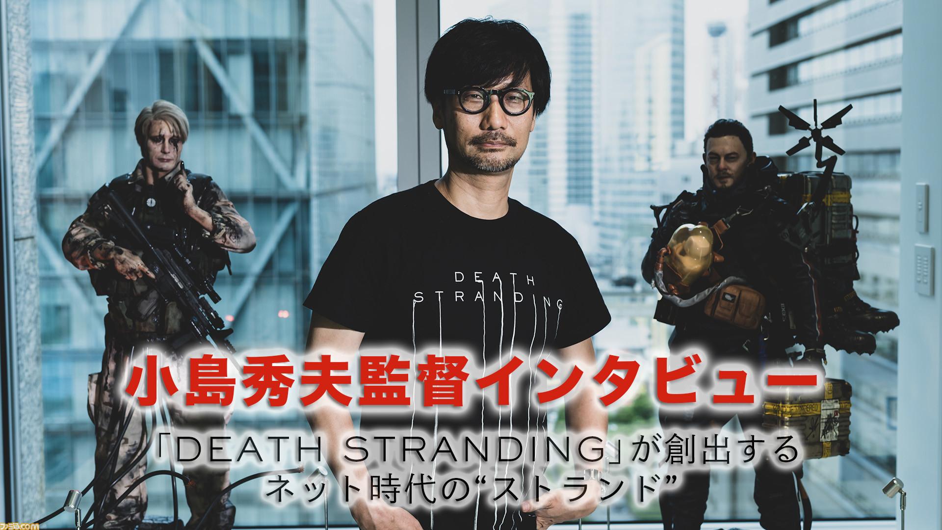 『デス・ストランディング』は他者と距離を置くことで人にやさしくなれるゲーム。小島秀夫監督インタビュー - ファミ通.com