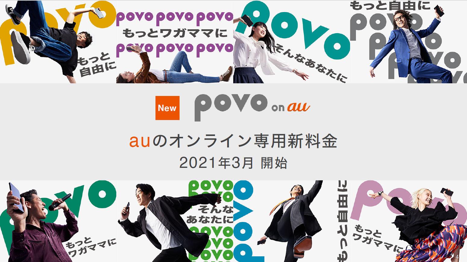 auがオンライン専用新ブランド「povo」発表 月額2480円で20GB、追加トッピング機能も - ITmedia Mobile