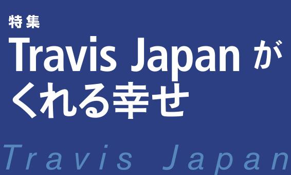 本日発売!『ダ・ヴィンチ』11月号第2特集は「Travis Japanがくれる幸せ」 | ダ・ヴィンチニュース