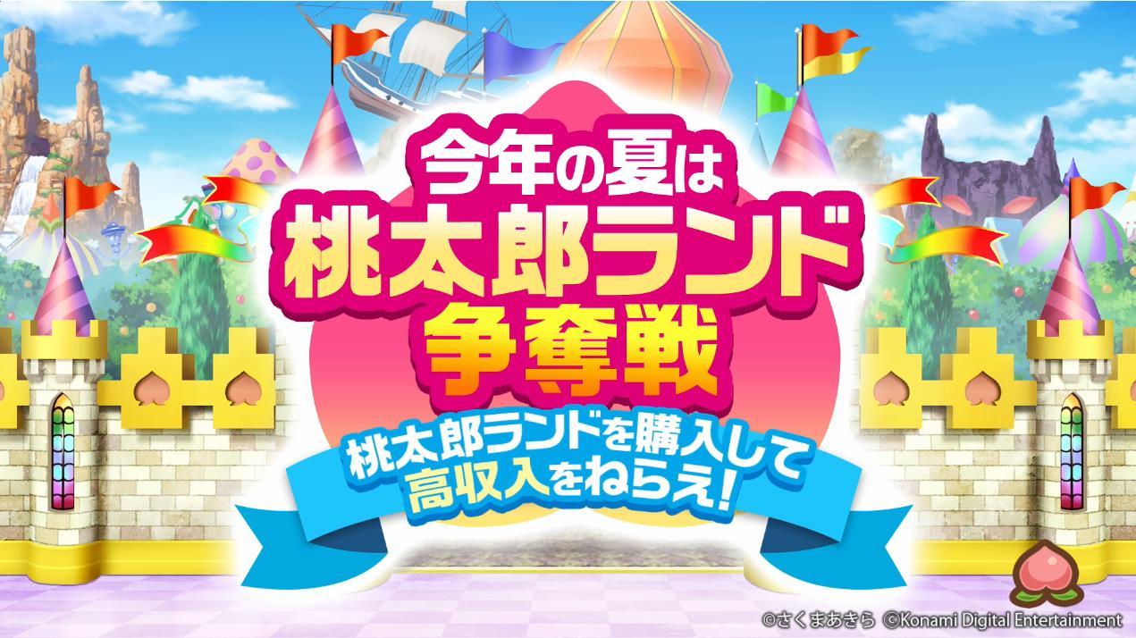 桃太郎ランドが99.9%引きに! Switch「桃鉄令和」夏の無料アップデートが配信開始 - GAME Watch