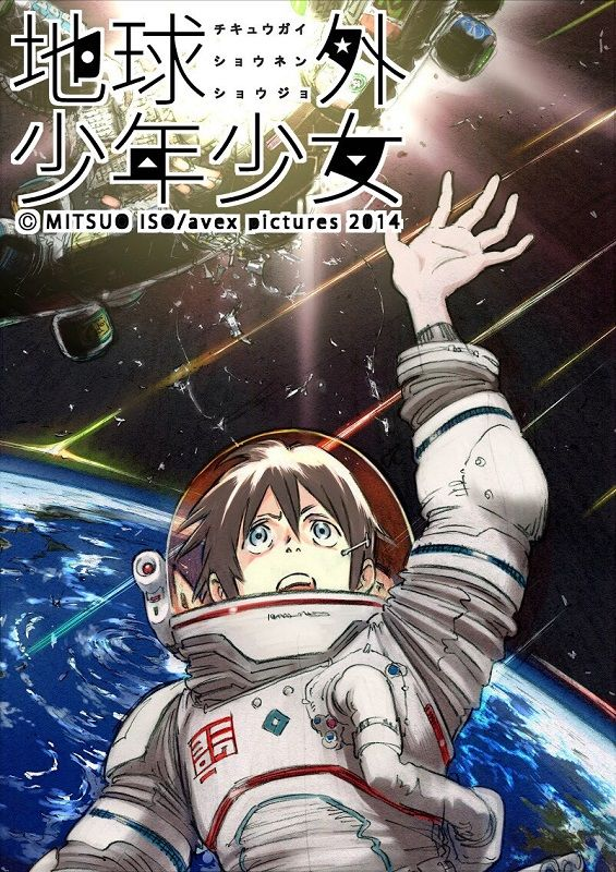 「電脳コイル」の磯光雄、11年ぶり新作アニメで宇宙に取り残された少年少女描く - コミックナタリー