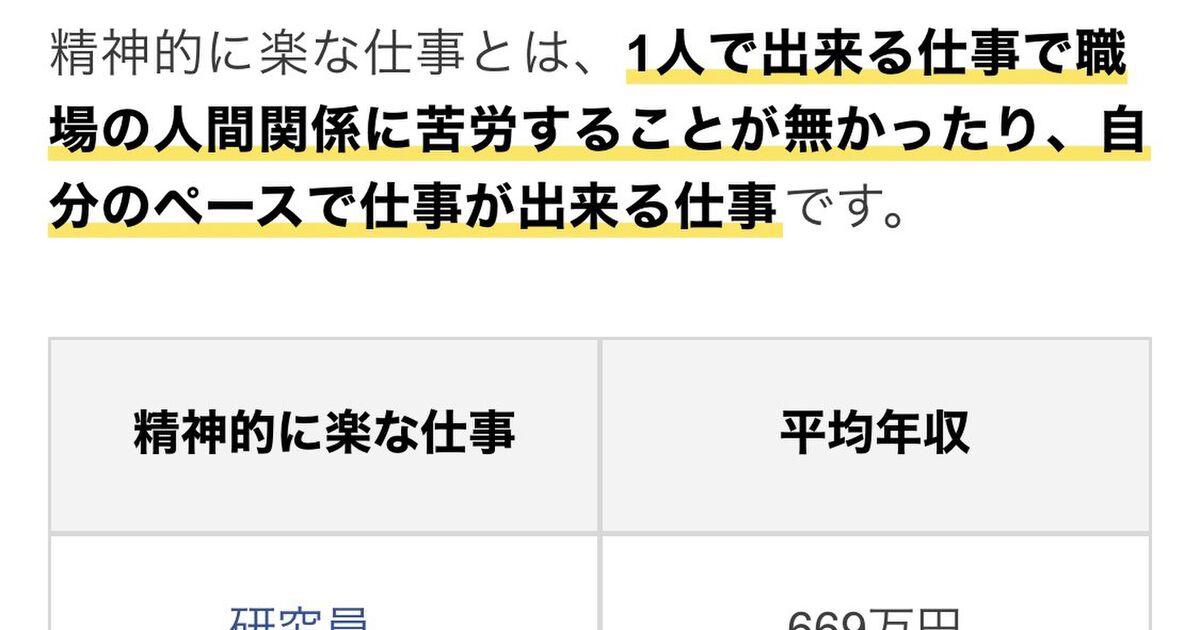 ばーーーか!!!」記事『給料がいい仕事15選!』精神的に楽な仕事 ...