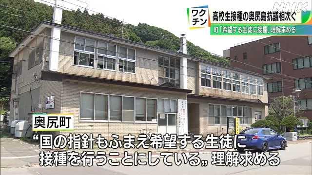 高校生にワクチン接種方針の奥尻島で役場に抗議電話相次ぐ NHK 北海道のニュース
