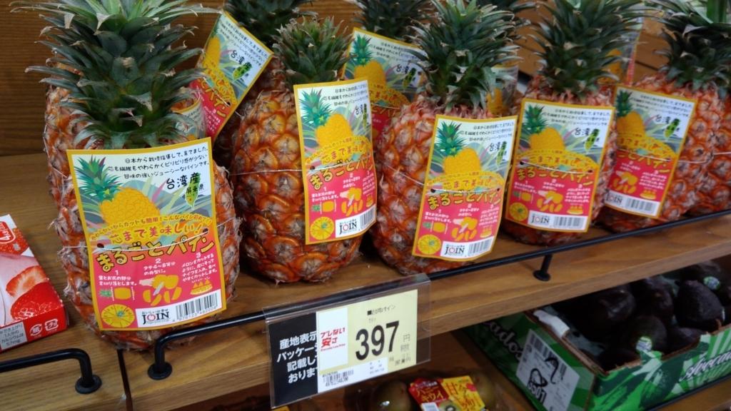 【台湾産パイナップル】スーパー西友に台湾産のパイナップルが売っていたので食べてみた【日本で台湾気分♪】 - lovetaiwan おいしい台湾