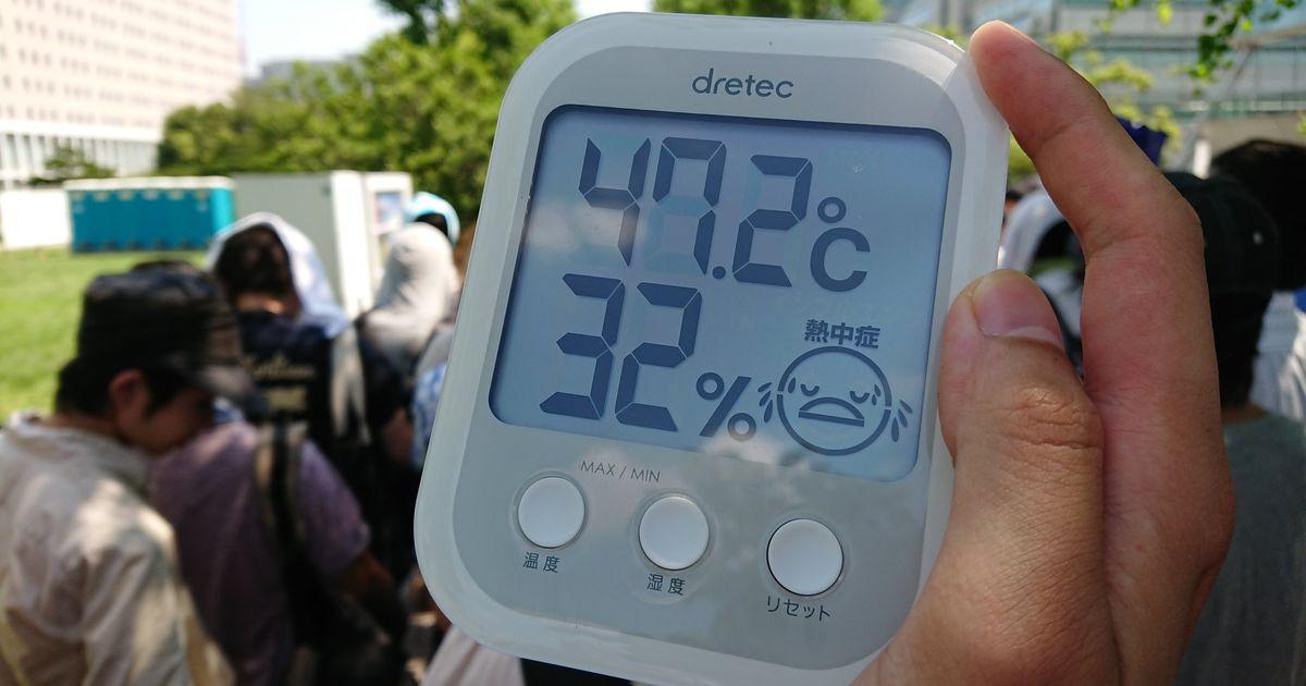 コミケ1日目の待機列で47.2度を記録!現地の方から室温や湿度の情報なども「日向は極力避けないとダメですね」 #C94 - Togetter