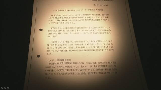 森友学園問題 財務省 以前から不都合な文書削除か | NHKニュース
