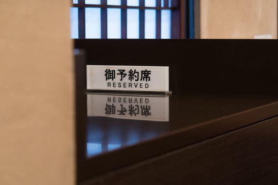 全日本飲食店協会、電話番号でドタキャン歴を照合するシステムを無料提供   マイナビニュース