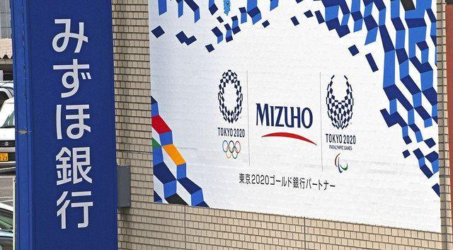 「緊急メール」に誰ひとり動かず みずほ銀障害、顧客軽視の風土浮き彫り:東京新聞 TOKYO Web