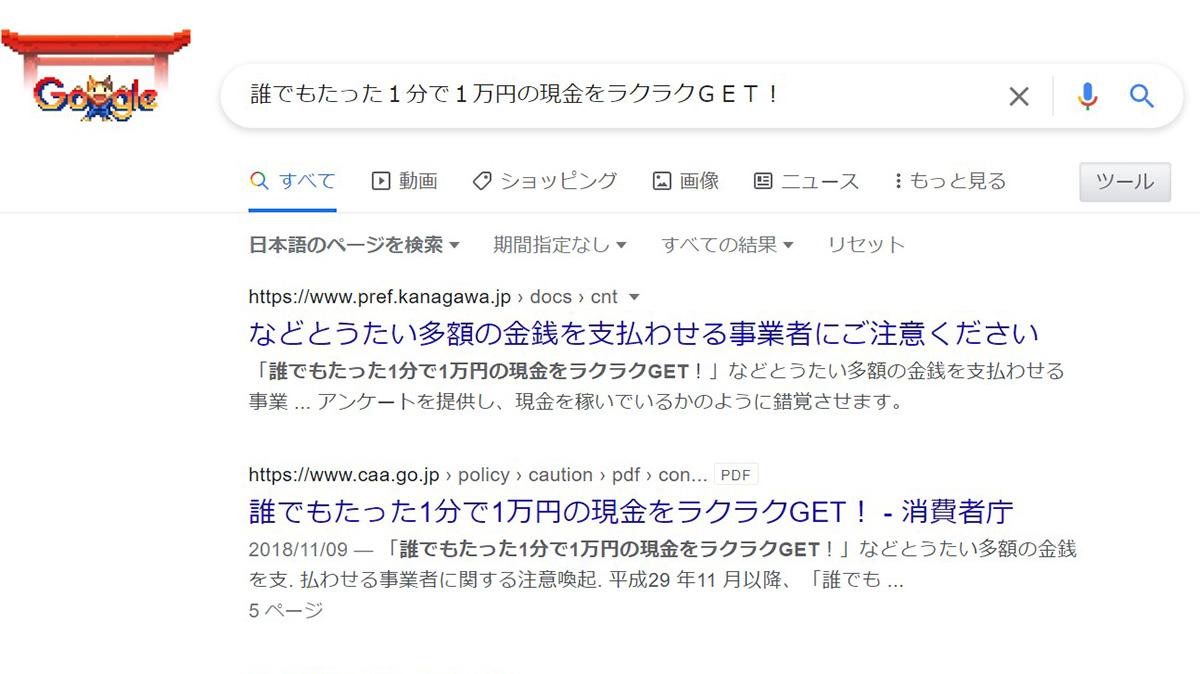 "Google検索の""勝手にタイトルを変える仕様""に波紋 消費者庁などの注意喚起ページが逆の詐欺タイトルに(1/2 ページ) - ITmedia NEWS"