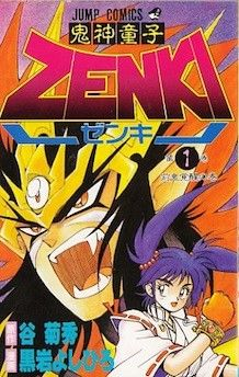 「鬼神童子ZENKI」の黒岩よしひろが心筋梗塞のため死去 - コミックナタリー