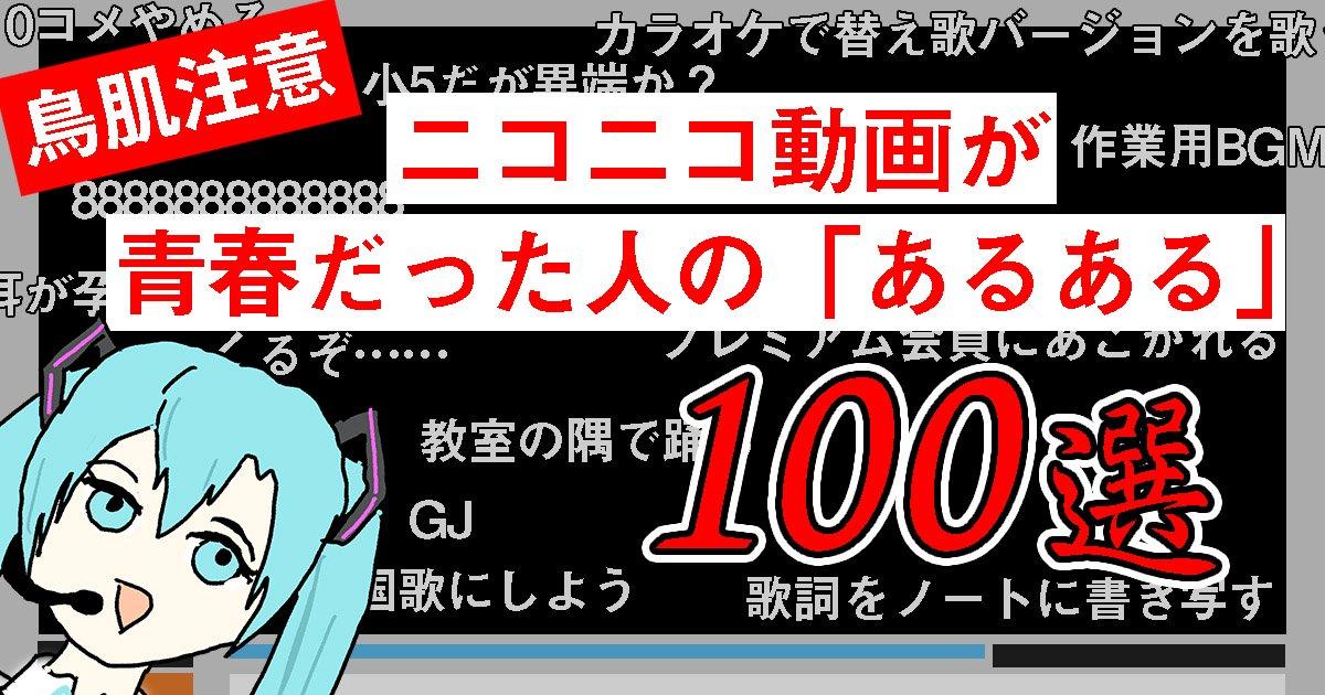 【黒歴史】ニコニコ動画が青春だった人のあるある100選【鳥肌注意】 | オモコロ