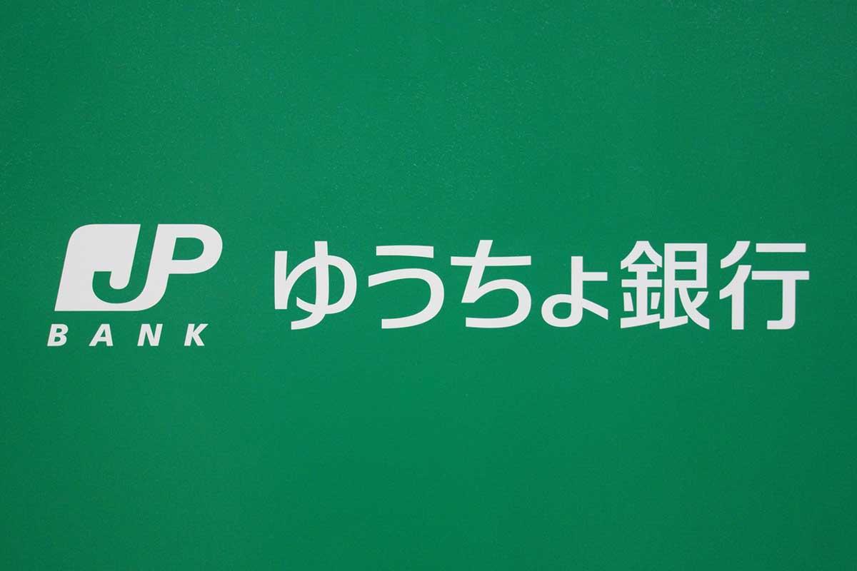 ゆうちょ銀行、PayPayやメルペイなどの新規登録とチャージを停止 - Impress Watch