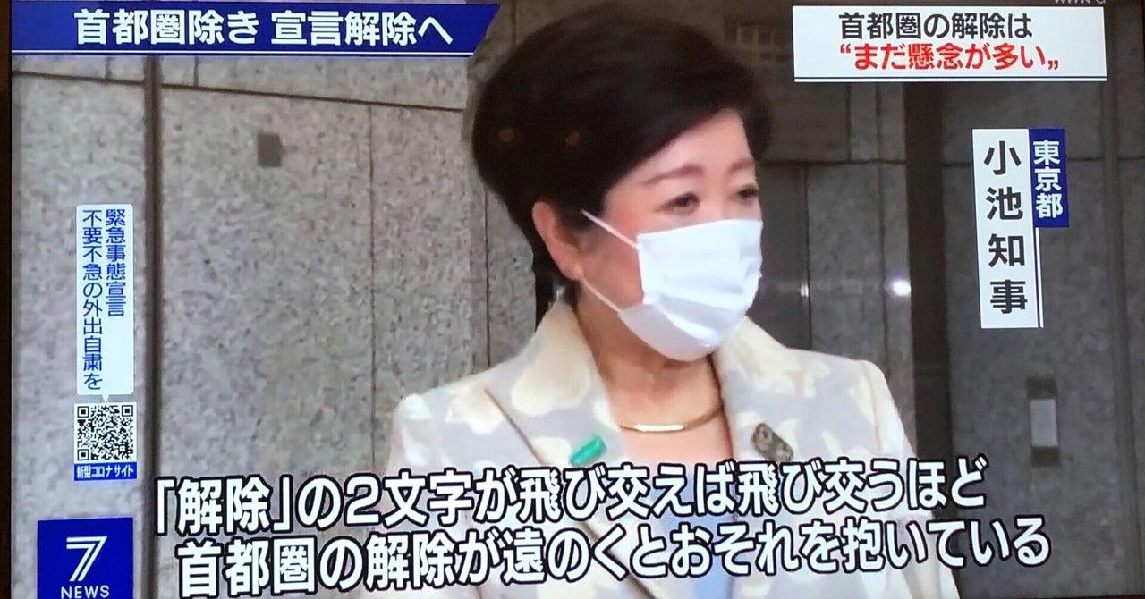 【検証コロナ禍】東京都の重症病床使用率、大幅な下方修正 気づかず再び誤報のメディアも|楊井 人文|note