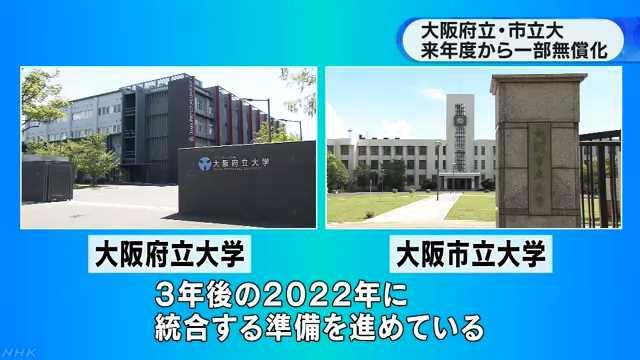 大阪府市大一部無償化 来年度に|NHK 関西のニュース
