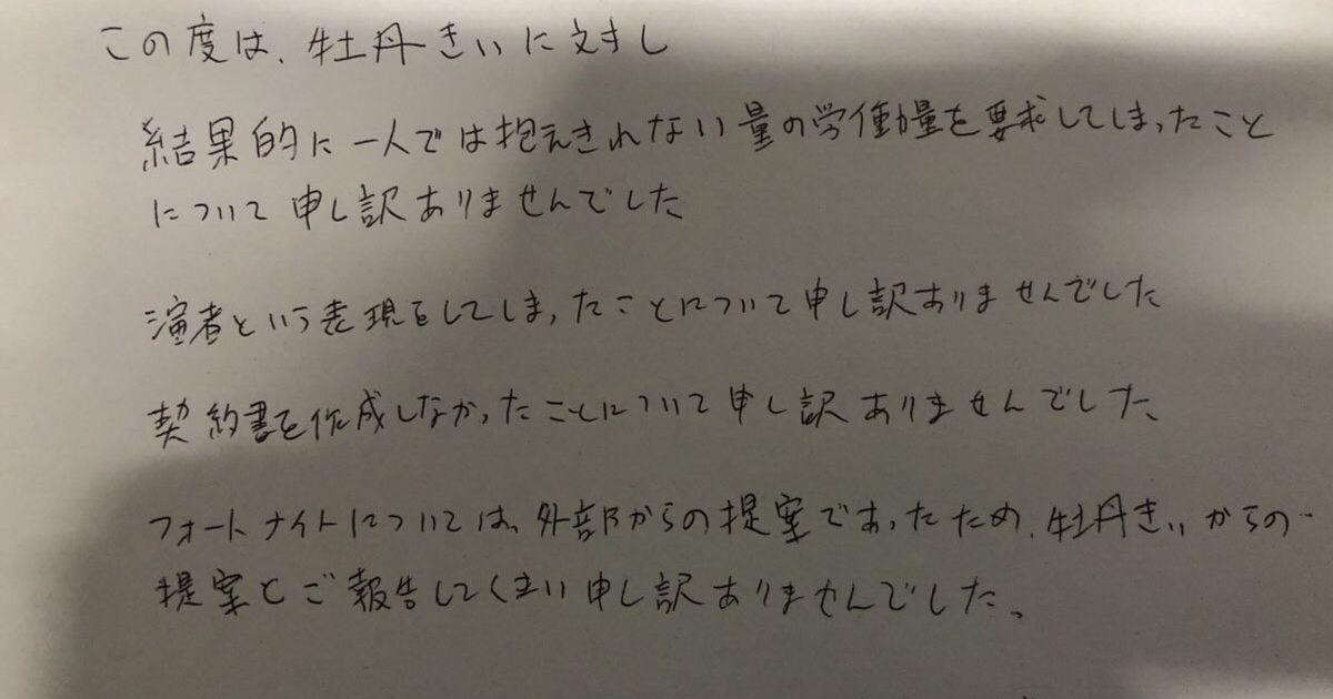 更新】牡丹きぃの運営株式会社CotoITの植木信詞社長、謝罪文を発表する ...