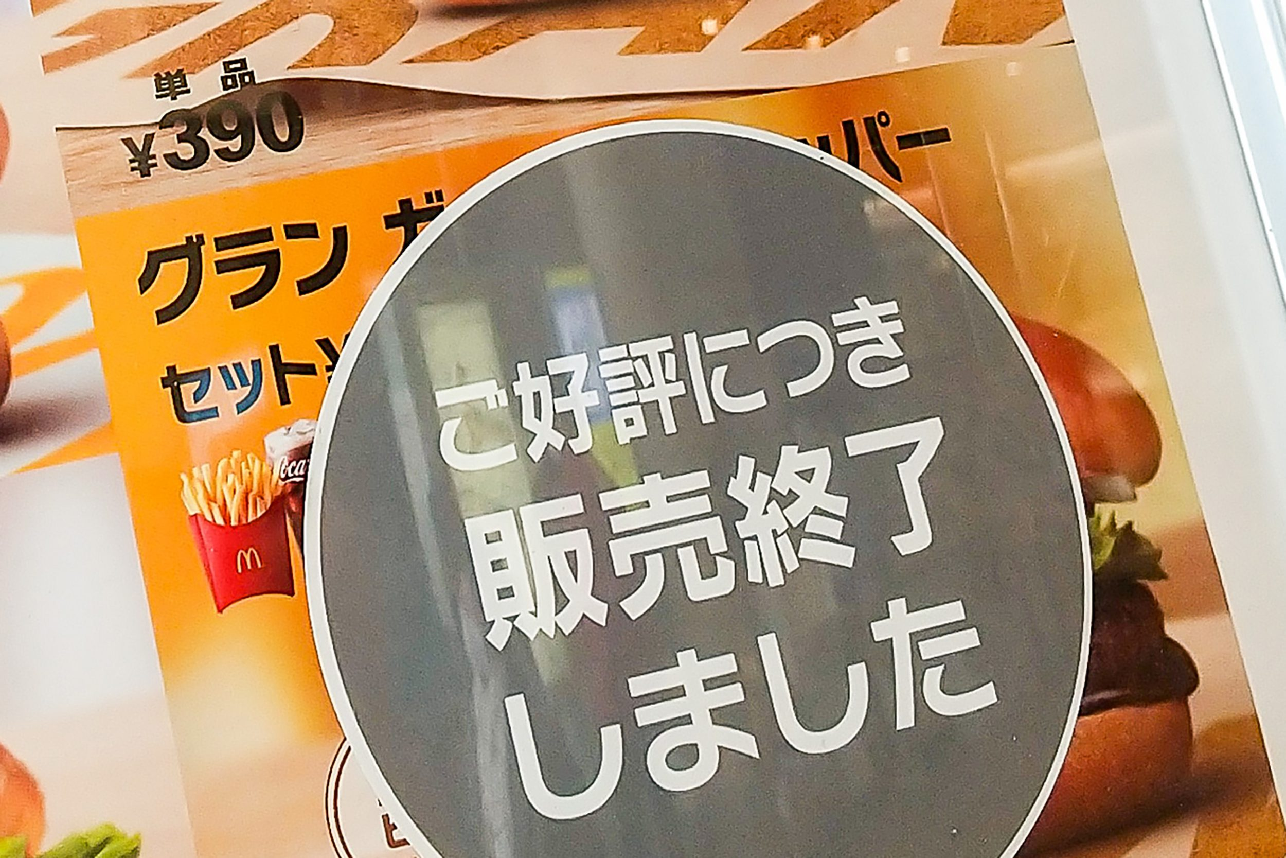 マクドナルド、惜しまれつつ販売終了した定番バーガー 新商品に絶品パティ託す – ニュースサイトしらべぇ
