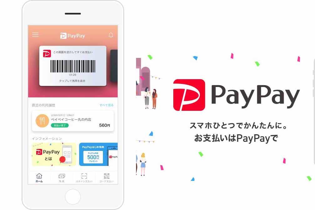 新スマホ決済「PayPay」スタート。ヤフー×ソフトバンク - Impress Watch