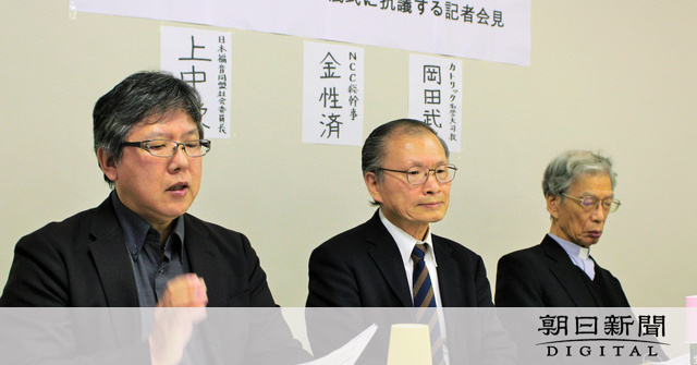 即位儀式に抗議 キリスト教団体「政教分離原則に違反」:朝日新聞デジタル