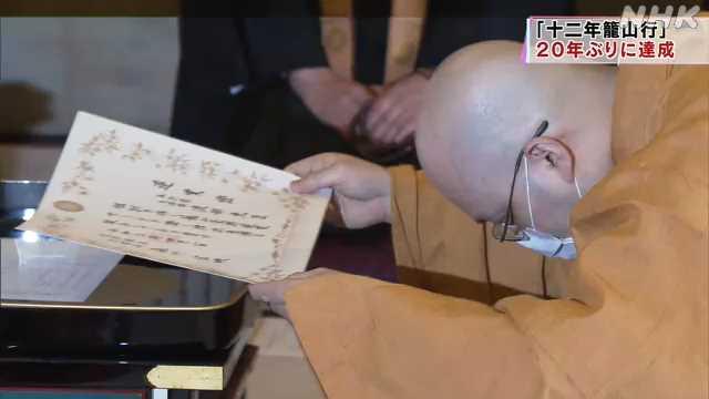 比叡山 僧侶が20年ぶりに12年間の山ごもり修行を達成 NHK 滋賀県のニュース