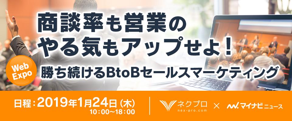 【WebExpo】商談率も営業のやる気もアップせよ!勝ち続けるBtoBセールスマーケティング