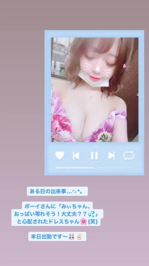 宇佐美 みぃ