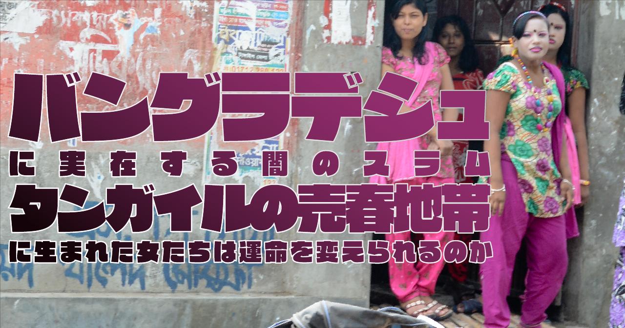 バングラデシュに実在する闇のスラム〜タンガイルの売春地帯に生まれた女たちは運命を変えられるのか