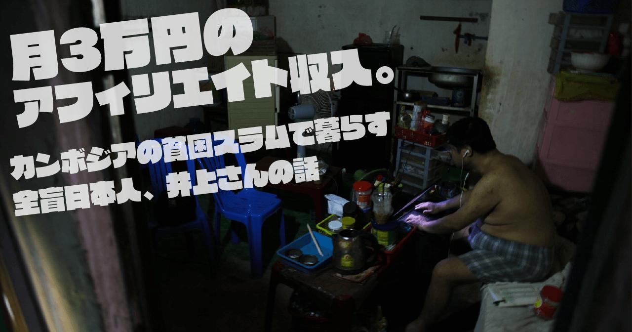 月3万円のアフィリエイト収入。カンボジアの貧困スラムで暮らす全盲日本人、井上さんの話