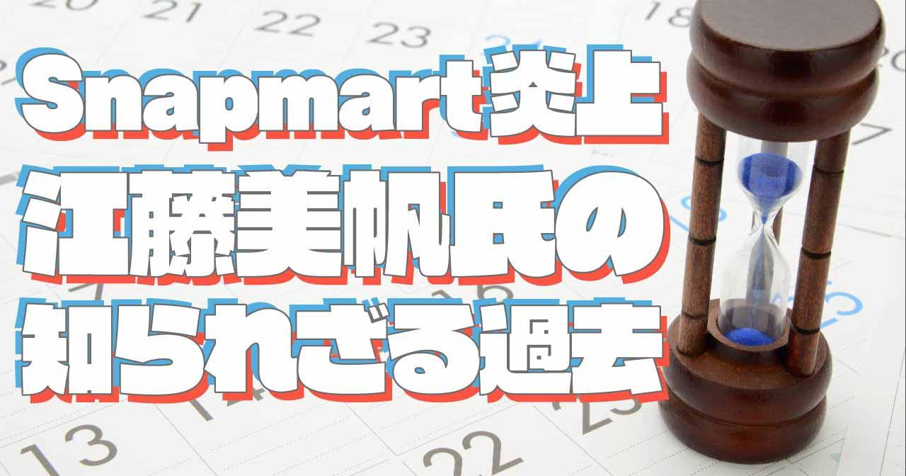 「Snapmart(スナップマート)」炎上、江藤美帆氏( @etomiho )の知られざる過去