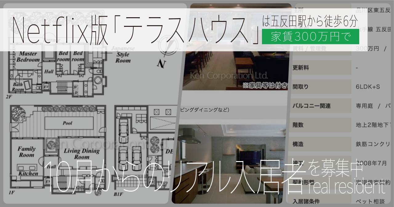 Netflix版「テラスハウス」は五反田駅から徒歩6分、家賃300万円で10月からのリアル入居者を募集中