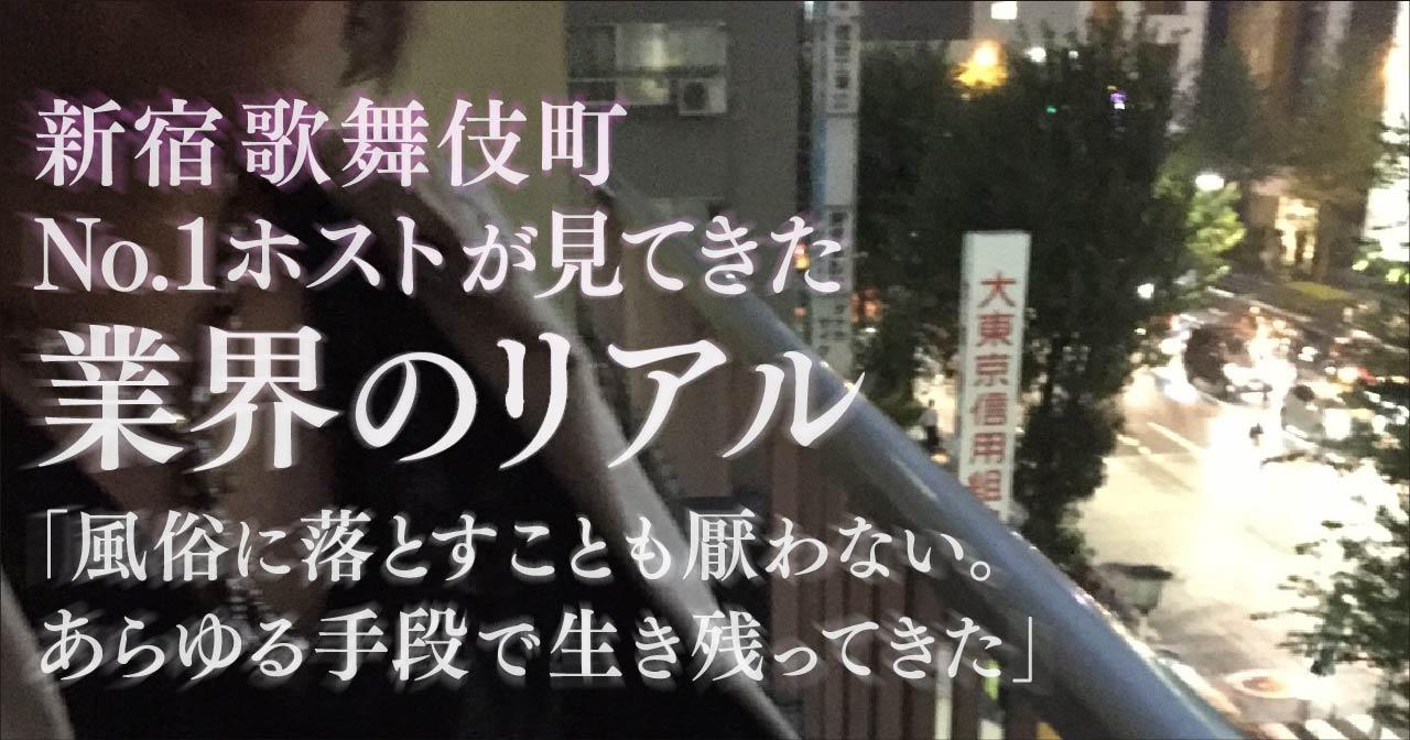 新宿歌舞伎町No.1ホストが見てきた業界のリアル「風俗に落とすことも厭わない。あらゆる手段で生き残ってきた」