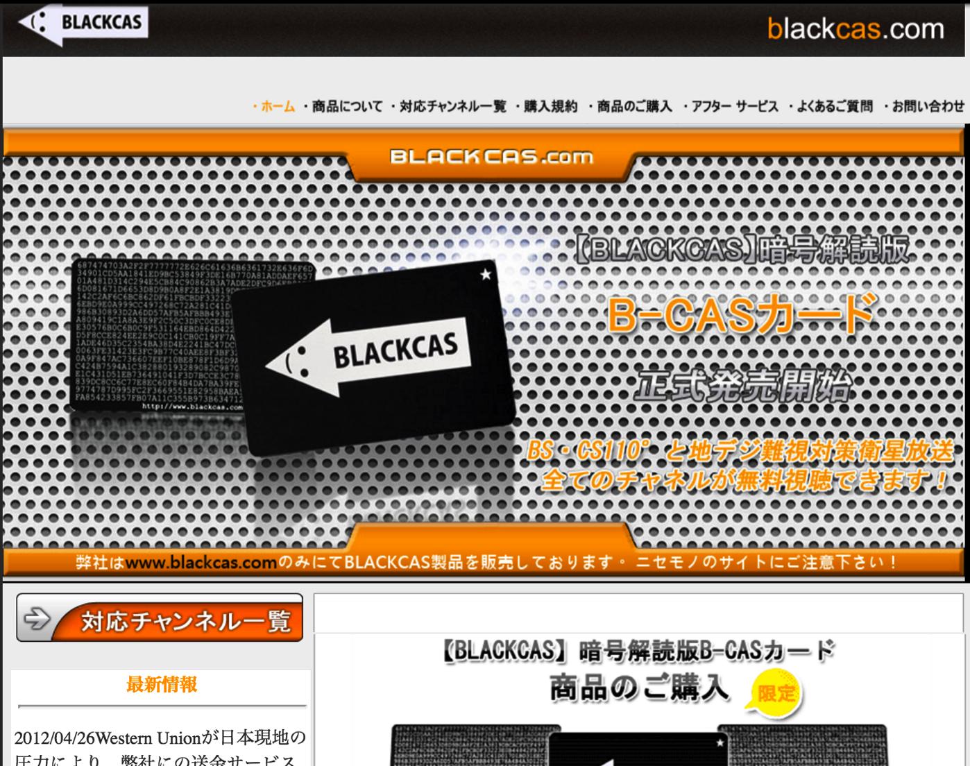 摘発を受けたblackcas.com