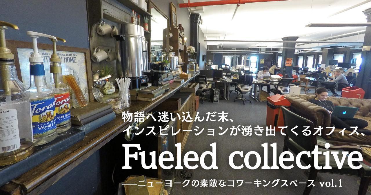 物語へ迷い込んだ末、インスピレーションが湧き出てくるオフィス、Fueled collective——ニューヨークの素敵なコワーキングスペース vol.1