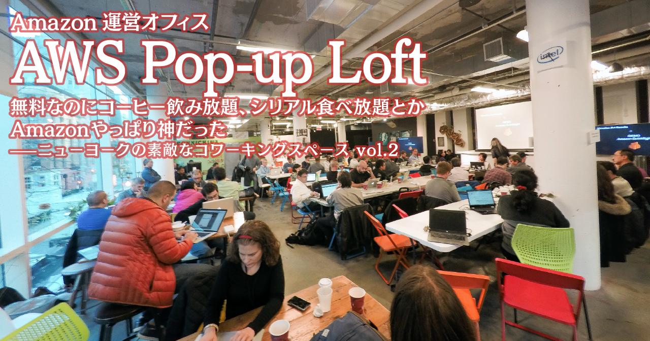 Amazon運営オフィス「AWS Pop-up Loft」無料なのにコーヒー飲み放題、シリアル食べ放題とかAmazonやっぱり神だった——ニューヨークの素敵なコワーキングスペース vol.2