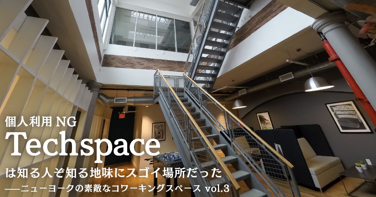 個人利用NG「Techspace」は知る人ぞ知る地味にスゴイ場所だった——ニューヨークの素敵なコワーキングスペース vol.3
