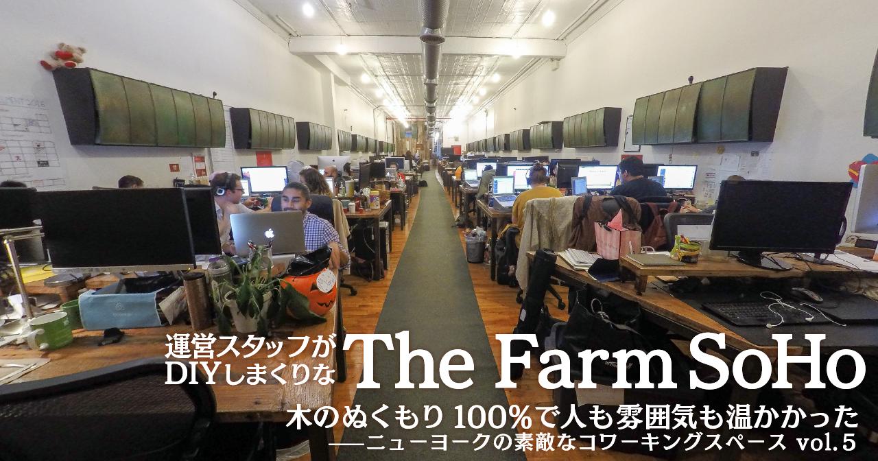 運営スタッフがDIYしまくりな「The Farm SoHo」木のぬくもり100%で人も雰囲気も温かかった——ニューヨークの素敵なコワーキングスペース vol.5