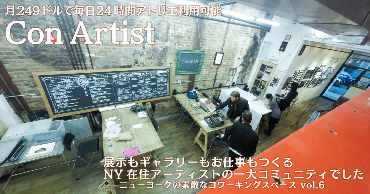 月249ドルで毎日24時間アトリエ利用可能「Con Artist」は展示もギャラリーもお仕事もつくるNY在住アーティストの一大コミュニティでした——ニューヨークの素敵なコワーキングスペース vol.6