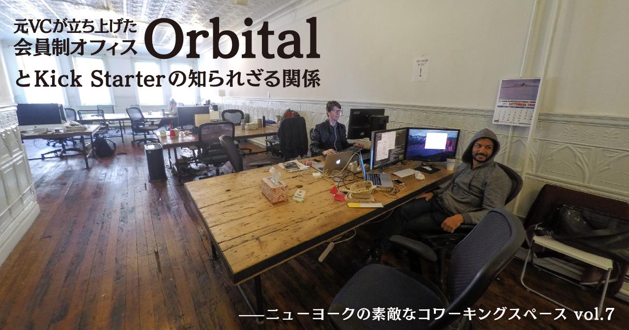 元VCが立ち上げた会員制オフィス「Orbital」と「Kick Starter」の知られざる関係 ——ニューヨークの素敵なコワーキングスペース vol.7