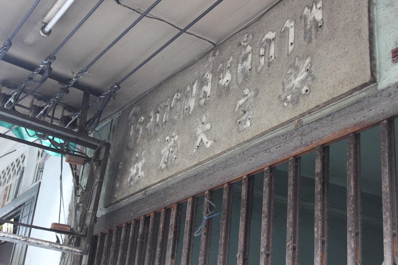楽宮大旅社。中に入ると工事をしていた。労働者のアパートに改装しているらしい。