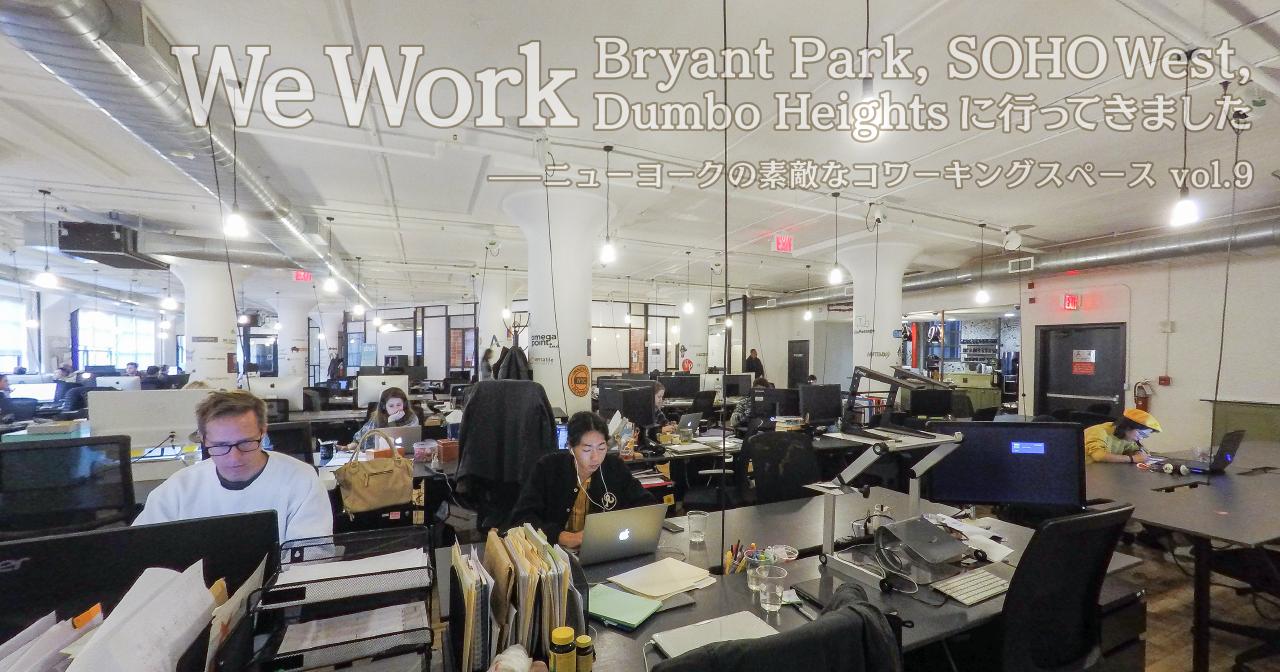 「We Work Bryant Park」「We Work SOHO West」「We Work Dumbo Heights」に行ってきました——ニューヨークの素敵なコワーキングスペース vol.9