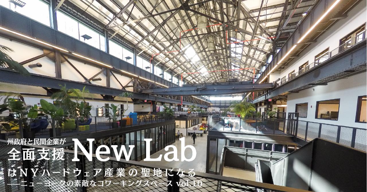 州政府と民間企業が全面支援「New Lab」はNYハードウェア産業の聖地になる——ニューヨークの素敵なコワーキングスペース vol.10