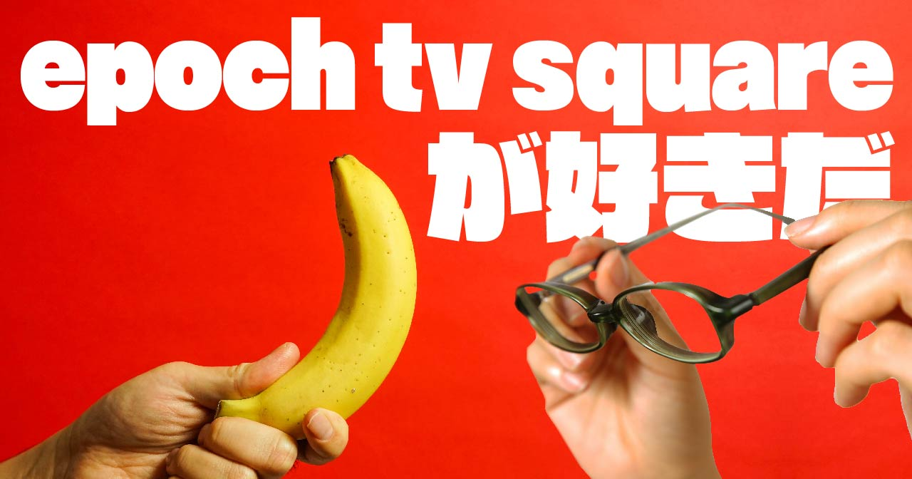 epoch TV squareが好きだ