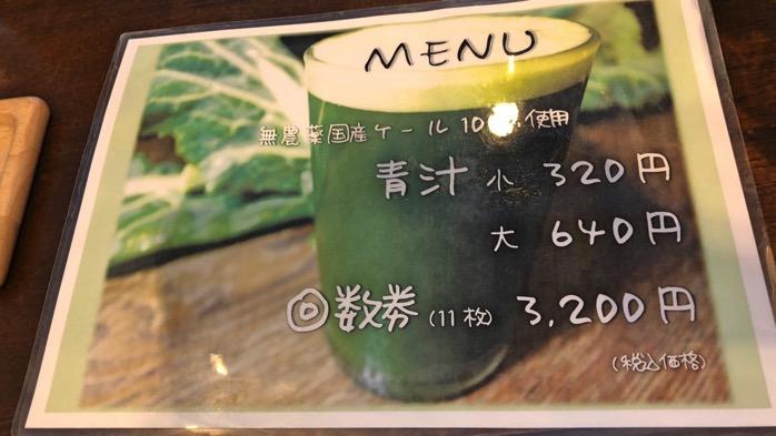 Aojiru1 Fotor