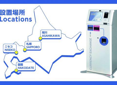 北海道銀行 外貨自動両替機