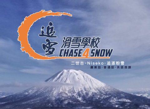 Chase4Snow Snowsports School